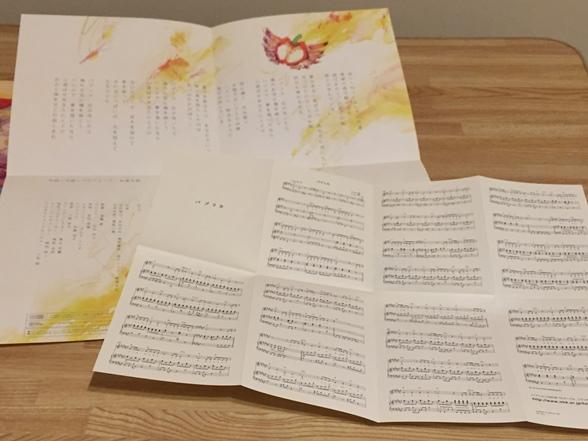ジャケットと同じ絵柄のポスターの裏側に、歌詞が載っているカードだ。楽譜より大きい。